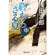終わらざる夏〈中〉(集英社文庫) [電子書籍]