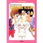 【シリーズ】KISS ME KISSはスペード色(集英社) [電子書籍]