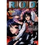 R.O.D〈第8巻〉(集英社スーパーダッシュ文庫) [電子書籍]