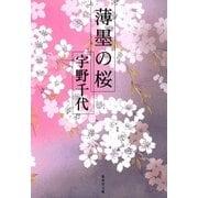 薄墨の桜(集英社) [電子書籍]