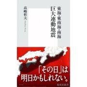 東海・東南海・南海 巨大連動地震(集英社新書) [電子書籍]