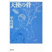 天使の骨(集英社文庫) [電子書籍]