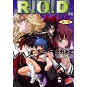 R.O.D〈第10巻〉(集英社スーパーダッシュ文庫) [電子書籍]