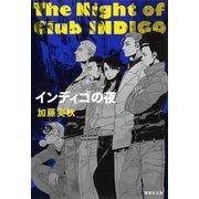 インディゴの夜(集英社文庫) [電子書籍]
