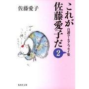 これが佐藤愛子だ〈2〉―自讃ユーモアエッセイ集(集英社文庫) [電子書籍]