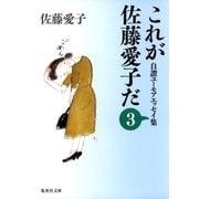 これが佐藤愛子だ〈3〉―自讃ユーモアエッセイ集(集英社文庫) [電子書籍]