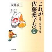 これが佐藤愛子だ〈5〉―自讃ユーモアエッセイ集(集英社文庫) [電子書籍]