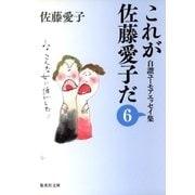 これが佐藤愛子だ〈6〉―自讃ユーモアエッセイ集(集英社文庫) [電子書籍]