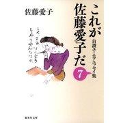 これが佐藤愛子だ〈7〉―自讃ユーモアエッセイ集(集英社文庫) [電子書籍]