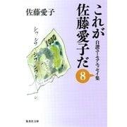 これが佐藤愛子だ〈8〉―自讃ユーモアエッセイ集(集英社文庫) [電子書籍]