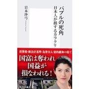 バブルの死角―日本人が損するカラクリ(集英社新書) [電子書籍]