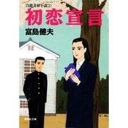 初恋宣言 自選青春小説2(集英社) [電子書籍]