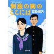 制服の胸のここには 自選青春小説3(集英社) [電子書籍]