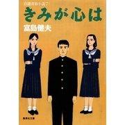 きみが心は 自選青春小説7(集英社) [電子書籍]