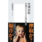 代理出産―生殖ビジネスと命の尊厳(集英社新書) [電子書籍]
