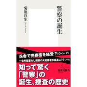 警察の誕生 (集英社) [電子書籍]