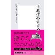 「世逃げ」のすすめ(集英社新書) [電子書籍]