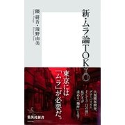 新・ムラ論TOKYO(集英社新書) [電子書籍]