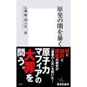 原発の闇を暴く(集英社新書) [電子書籍]