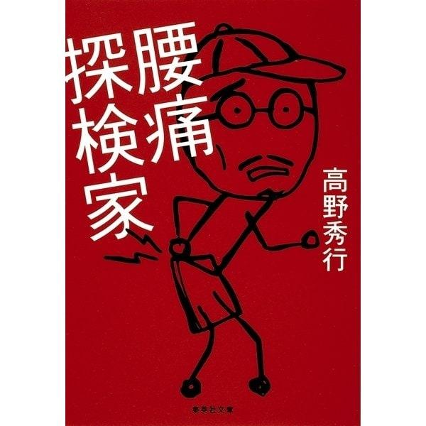 腰痛探検家(集英社文庫) [電子書籍]