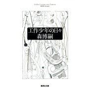 工作少年の日々(集英社文庫) [電子書籍]