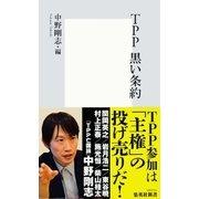 TPP 黒い条約(集英社新書) [電子書籍]