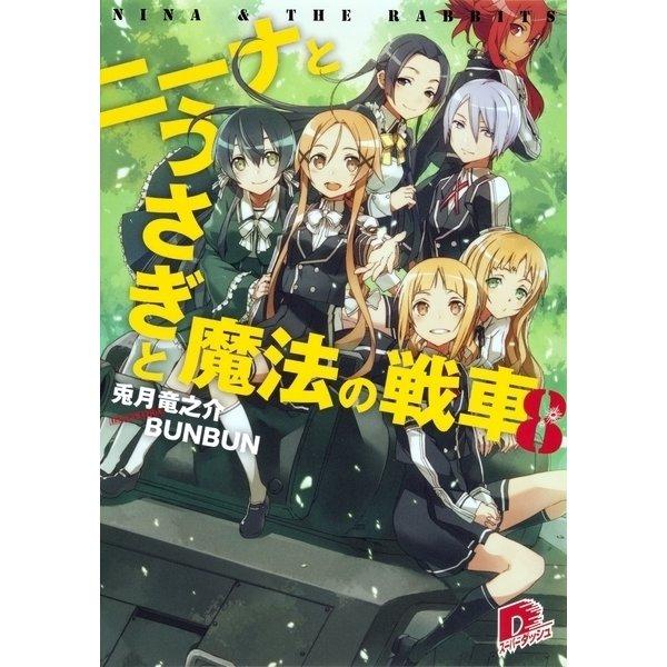 ニーナとうさぎと魔法の戦車 8(集英社スーパーダッシュ文庫) [電子書籍]