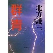 群青(集英社文庫―神尾シリーズ〈1〉) (集英社文庫) [電子書籍]
