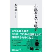 小説家という職業(集英社新書) [電子書籍]