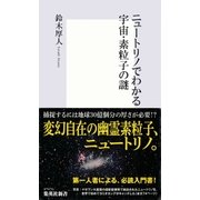 ニュートリノでわかる宇宙・素粒子の謎(集英社新書) [電子書籍]