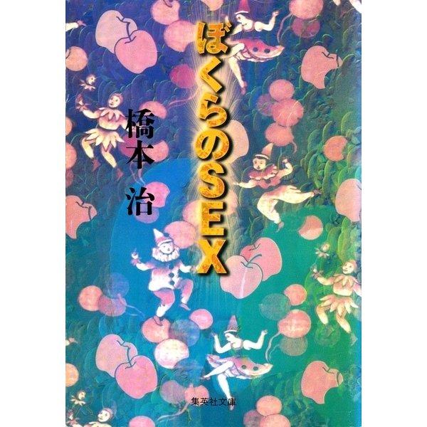 ぼくらのSEX(集英社) [電子書籍]