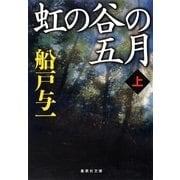 虹の谷の五月〈上〉(集英社文庫) [電子書籍]