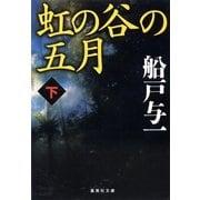虹の谷の五月〈下〉(集英社文庫) [電子書籍]