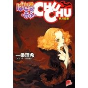 ばとる・おぶ・CHUCHU2 妖刀恋慕(集英社) [電子書籍]
