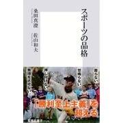 スポーツの品格(集英社新書) [電子書籍]