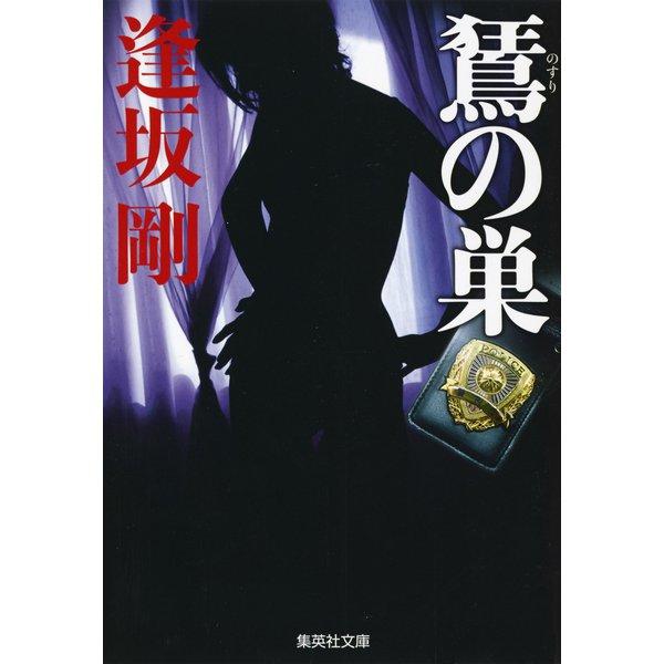 のすりの巣(百舌シリーズ)(集英社文庫) [電子書籍]