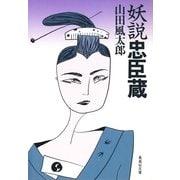 妖説忠臣蔵(集英社) [電子書籍]