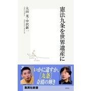 憲法九条を世界遺産に(集英社新書) [電子書籍]