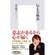 伝える極意(集英社新書) [電子書籍]