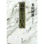 寡黙なる巨人(集英社) [電子書籍]