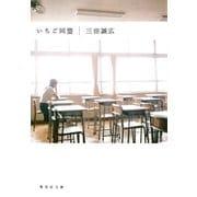 いちご同盟(集英社文庫) [電子書籍]