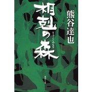 相剋の森(集英社文庫) [電子書籍]