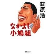 なかよし小鳩組(集英社文庫) [電子書籍]