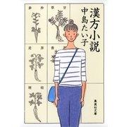 漢方小説(集英社文庫) [電子書籍]