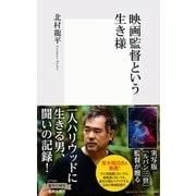 映画監督という生き様(集英社新書) [電子書籍]