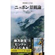 ニッポン景観論(集英社) [電子書籍]