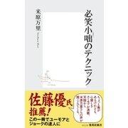 必笑小咄のテクニック(集英社新書) [電子書籍]