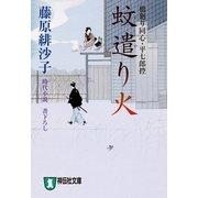 蚊遣り火―橋廻り同心・平七郎控 (祥伝社文庫) [電子書籍]