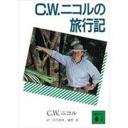 C.W.ニコルの旅行記(講談社) [電子書籍]