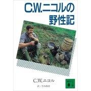 C.W.ニコルの野性記(講談社) [電子書籍]